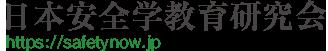 日本安全学教育研究会