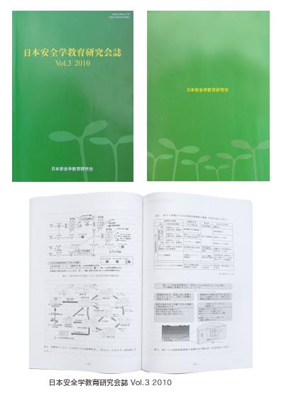 日本安全学教育研究会誌 Vol.3 2010