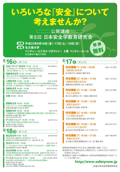 第8回日本安全学教育研究会